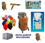 فروش فوق العاده انواع دستگاه رنگپاش پودری الکترواستاتیک