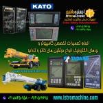 تعمیرات تخصصی برق و الکترونیک جرثقیل های کاتو و تادانو