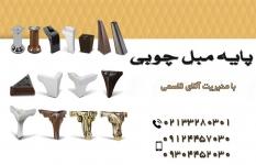 پایه مبل چوبی, فروش پایه مبل چوبی