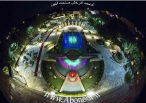 ساخت و اجرای آبنمای موزیکال و هارمونیک