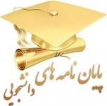 مشاوره پایان نامه کارشناسی ارشد در رشته های حسابداری و مدیریت