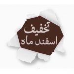 فرصت کپی و پرینت در اصفهان