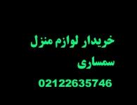شماره سمساری تهران