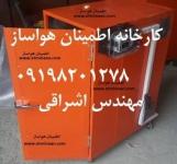 خط تولید میوه خشک کن09198201278