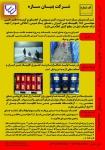 طراحی و اجرای انواع نمای ساختمانی در مشهد