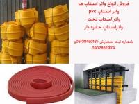 فروش انواع واتراستاپ درمشهد09028529374