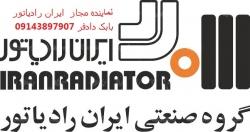 نماینده مجاز پکیچ ایران رادیاتور