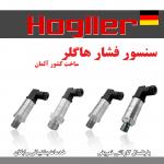 سنسور فشار هاگلر آلمان