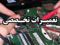 تعمیر لپ تاپ / تعمیر کامپیوتر