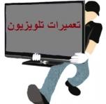تعمیر تلویزیون LCD و LED در اصفهان
