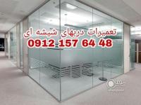 تعمیرات درب شیشه میرال نصب و رگلاژ شیشه میرال 0912576448 کمترین قیمت و بازدید رایگان