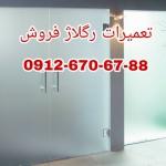 نصب و تعمیر شیشه سکوریت 09126706788 کمترین قیمت