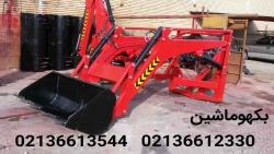 فروش لودر جلو تراکتور بکهو ماشین -02136612330