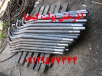 تولید و ساخت انکربولت های صنعتی و ساختمانی.