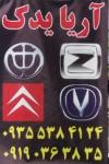 آریا یدک ,فروش لوازم یدکی آریو در تهران, فروش لوازم یدکی برلیانس در تهران, فروش لوازم یدکی چانگان در تهران, فروش لوازم یدکی زانتیا در تهران