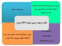 دفتر ترجمه رسمي شماره 564 شيراز