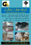 نمایندگی شیمی ساختمان ابادگران(پخش افزودنی بتن-گروت-چسب بتن-کفپوش)