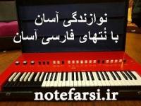 نُت فارسی