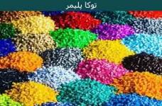فروش رنگدانه های صنعتی در تهران,تولیدکننده رنگدانه صنعتی,تولید رنگدانه صنعتی در کوتاه ترین زمان,فروش عمده رنگدانه صنعتی