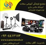 تولید کننده تجهیزات فیلمبرداری,مجتمع فرهنگی آموزشی سعادت,آموزش عکاسی در کرج,تجهیزات فیلمبرداری,بهترین تجهیزات فیلمبرداری در ایران,تجهیزات فیلمبرداری باضمانت,تجهیزات فیلمبرداری در کرج,تجهیزات حرکتی فیلمبرداری,