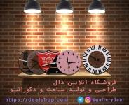 طراحی و تولید ساعت و دکوراتیو چوبی ( تک و عمده )