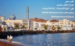 اقامت عمان با هزینه ای باور نکردنی