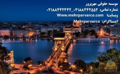 اقامت صربستان در کوتاه ترین زمان