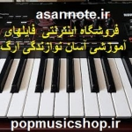 فروش فایلهای آموزش آسان موسیقی