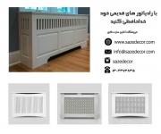 فروش انواع کاور رادیاتور چوبی