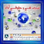 اخذ گواهینامه ایزو در غرب تهران