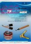 واردات و پخش تجهیزات انتقال جریان