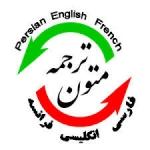 ترجمه تخصصی انگلیسی