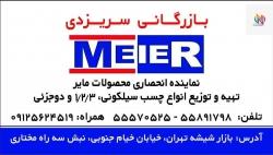 بازرگانی رنگ و چسب سریزدی,تولید کننده چسب های صنعتی و خانگی ,فروش چسب های صنعتی در تهران