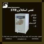 تعمیر استابلایزر STB