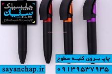 چاپ روی خودکار یکی از محصولات قیمت مناسب چاپ سیلک سایان