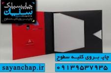 چاپ روی پوشه در اصفهان