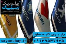 چاپ روی پرچم در اصفهان