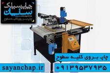 آموزش چاپ سیلک در اصفهان