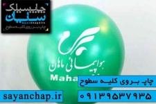 چاپ بادکنک تولد در اصفهان