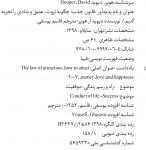 ترجمه دانشجویی در همدان