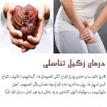 درمان کامل زگیل و تبخال تناسلی