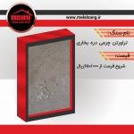 فروش ویژه سنگ چرمی دره بخاری