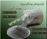 پودر آلومینیوم درجه یک/پودر الومینیوم هندی/پودرالومینیوم فلک