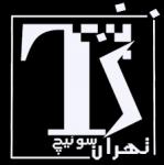 تهران سوئیچ: بهترین فروشگاه عایق برق در تهران, فروش انواع کفپوش ضد برق (با تاییدیه های بین المللی)