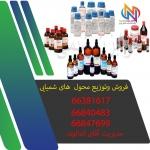 فروش انواع الکل، آب مقطر، محلول های شیمیایی آزمایشگاهی توسط توزیع و پخش سپند, بهترین مرکز فروش مواد شیمیایی تهران