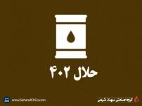حلال 402 تصفیه