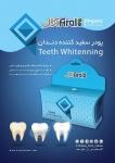 فروش سفیدکننده دندان