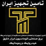' تامین تجهیز ایران '