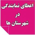 اعطای نمایندگی فعال در سرتاسر ایران