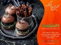 جشنوراه غذا و نوشیدنی گاسترونومی برای اولین بار در ایران
